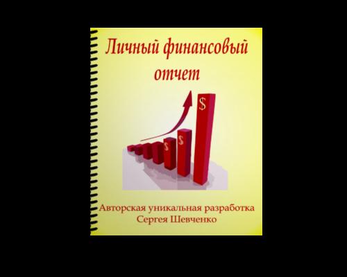 Личный финансовый отчет 3D